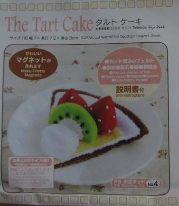 IMG_tart cake kit01.JPG